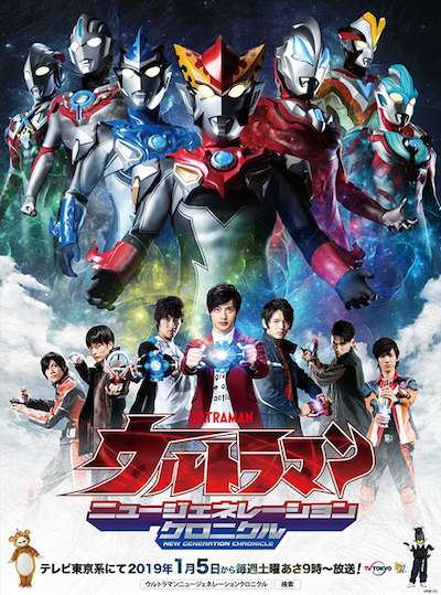 """Featured image for """"ULTRAMAN: NEW GENERATION CHRONICLES"""" STARTS ON TV TOKYO JANUARY 5TH!"""