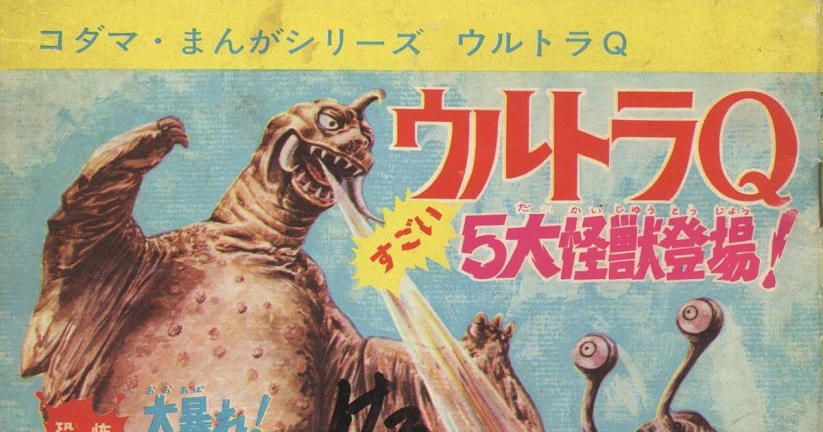 Featured image for ULTRA Q SONORAMA: 5 GIANT MONSTERS APPEAR!
