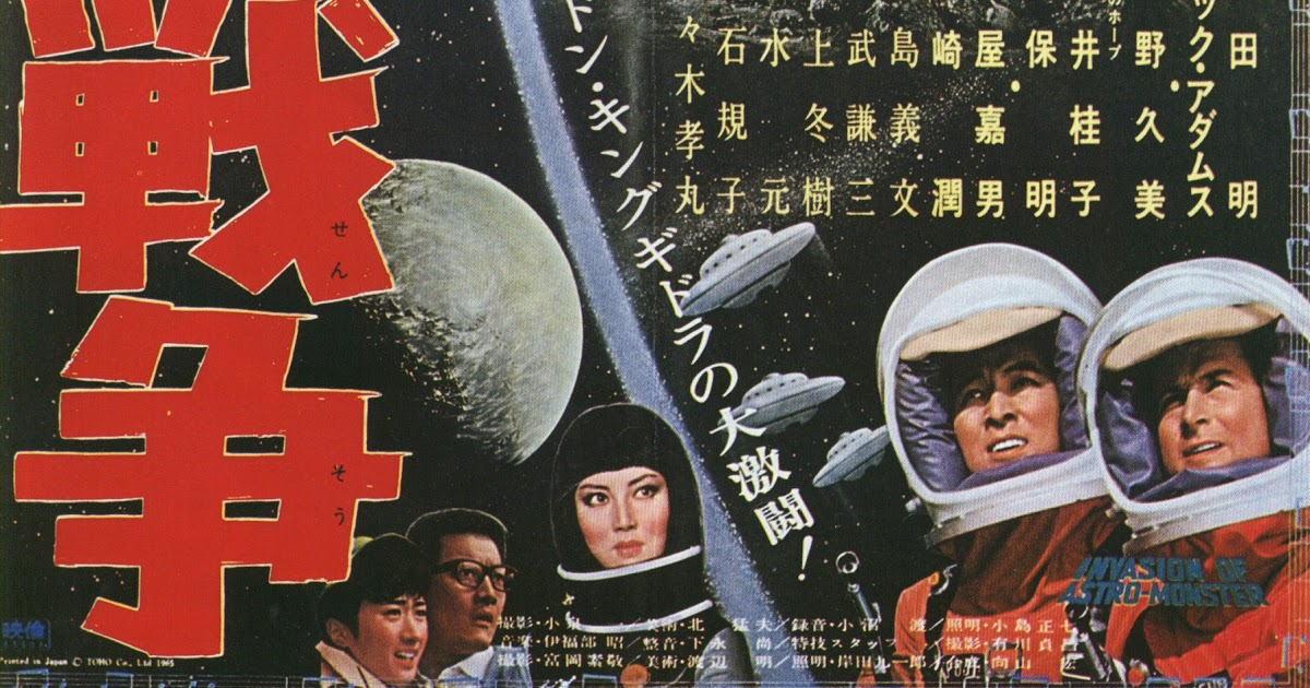 Featured image for TOHO POSTER GALLERY PART 2