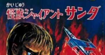 Featured image for WAR OF THE GARGANTUAS: KAIJU GIANT SANDA BOOK