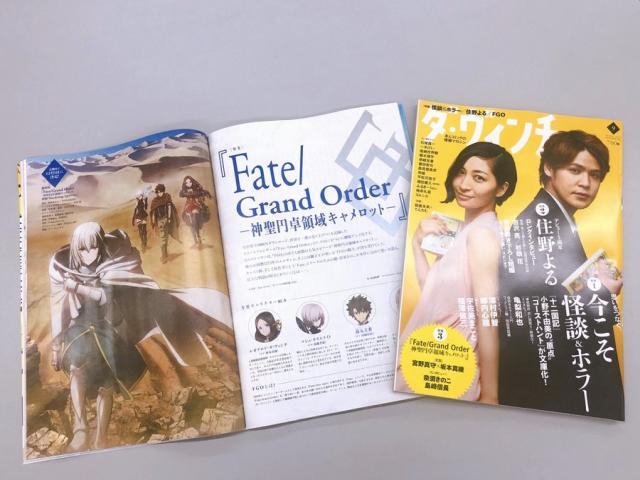 Featured image for #246 – Fate/Grand Order Camelot: Sakamoto Maaya & Miyano Mamoru