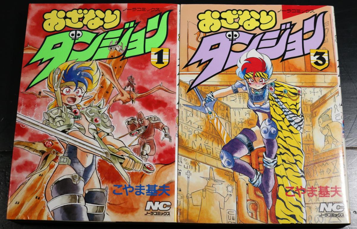 Featured image for [Manga] Ozanari Dungeon [1989]