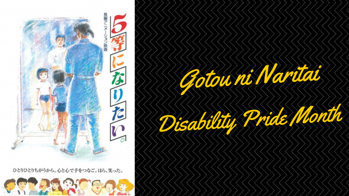 Featured image for Gotou ni Naritai (I want to be fifth) Review | Disability Pride Month