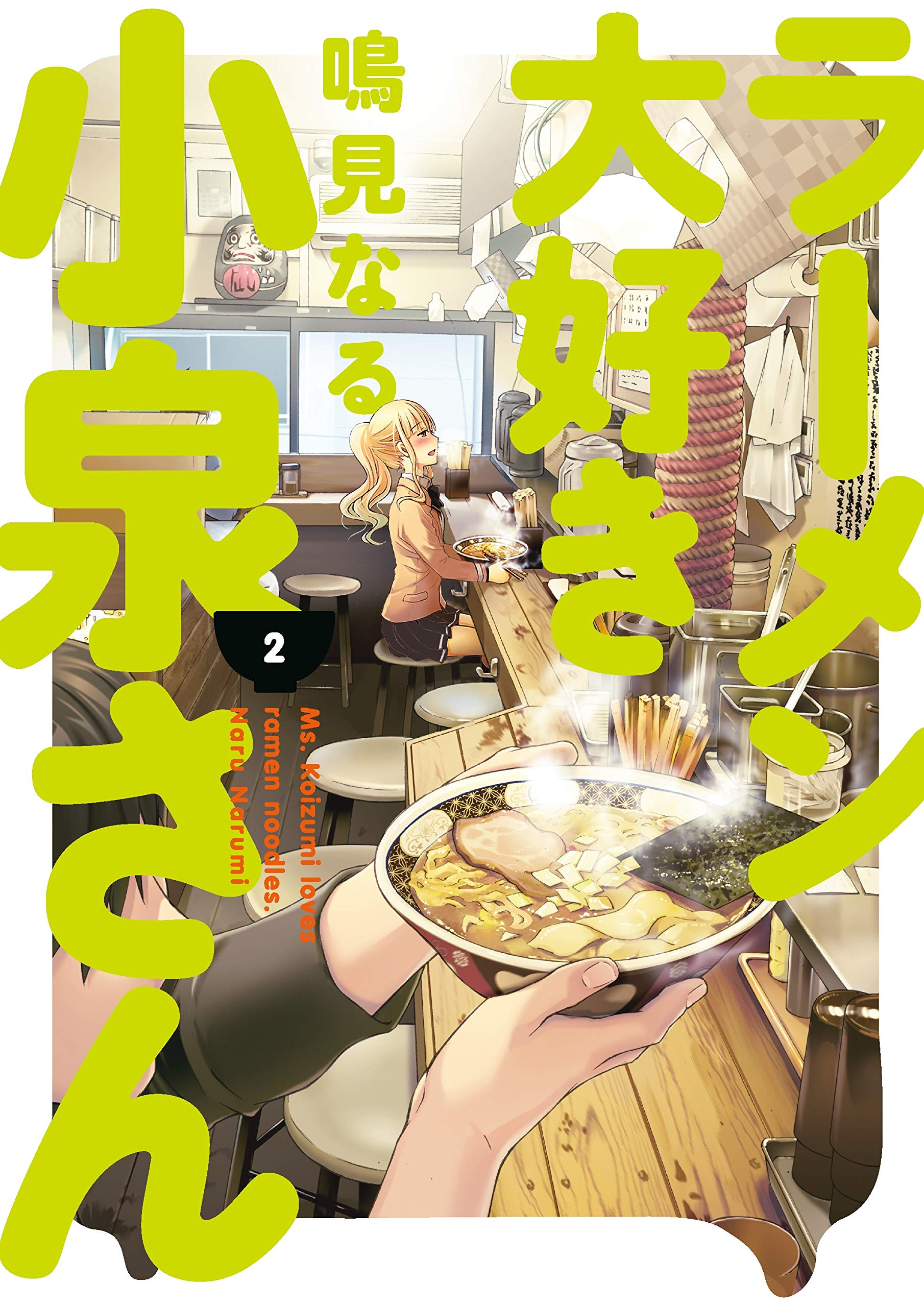 Featured image for Thoughts on Ms. Koizumi loves ramen noodles Volume 2