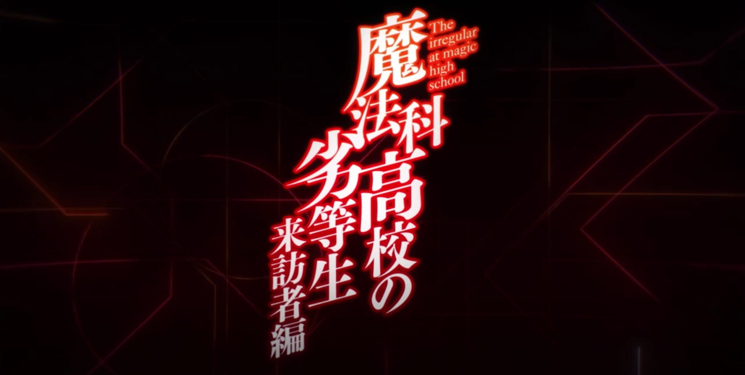 Featured image for The Irregular At Magic High School: Visitor Arc Episode Guide
