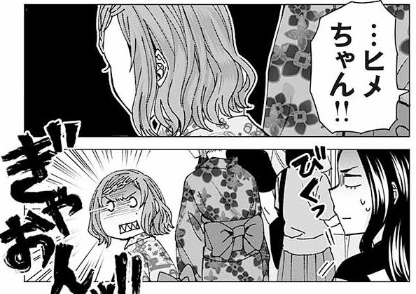 Featured image for Kusanagi-sensei wa Tamesareteiru
