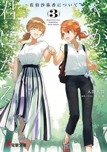 Featured image for Yagate Kimi ni Naru: Saeki Sayaka ni Tsuite Vol.3