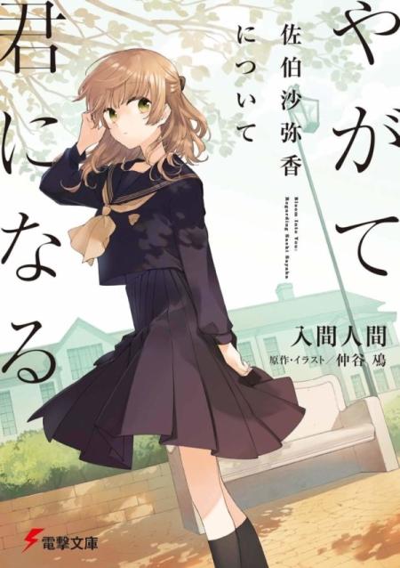 Featured image for Yagate Kimi ni Naru: Saeki Sayaka ni Tsuite