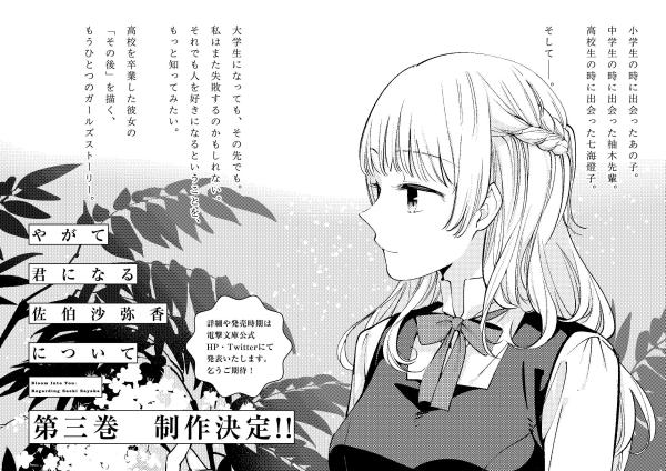 Featured image for Yagate Kimi ni Naru: Saeki Sayaka ni Tsuite Vol.2