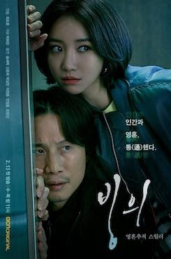 Featured image for K-Drama: Possessed