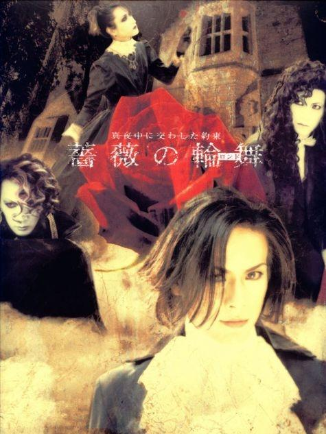 Featured image for Visual Kei at the Movies – Bride of Rose
