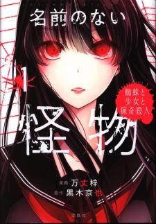 Featured image for Namae no Nai Kaibutsu: Kumo to Shoujo to Ryouki Satsujin