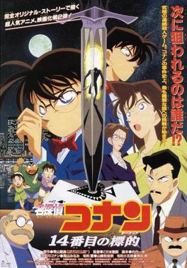 Featured image for My 5 Favourite Detective Conan Movies