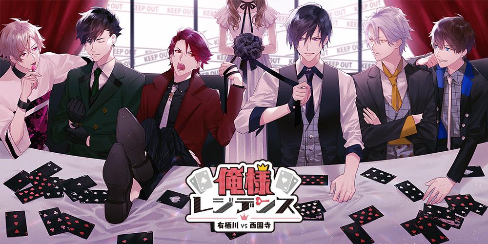 "Featured image for [Drama CD] Review – ""Ore-sama Residence: Arisugawa vs Saionji – Vol. 1 (Arisugawa SIDE)"""