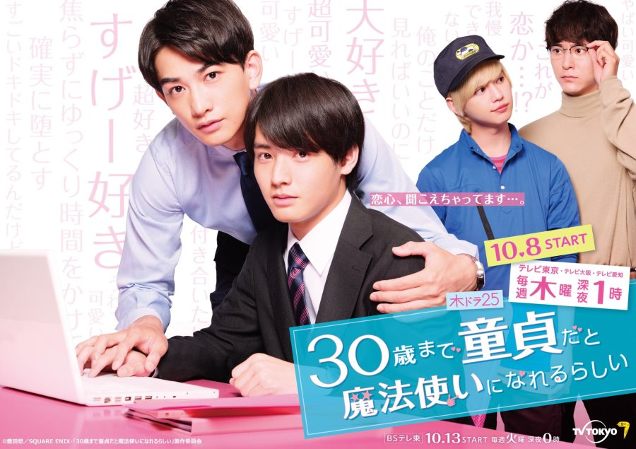 Featured image for 2020's Favorite Japanese BL – Cherry Magic Drama Review