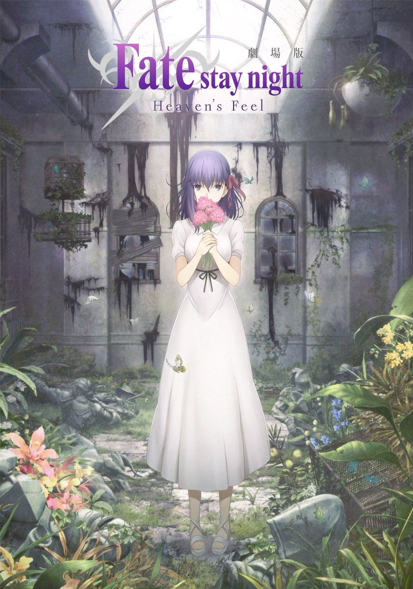 Featured image for Fate/stay night: Heaven's Feel II. lost butterfly [ufotable][Movie]