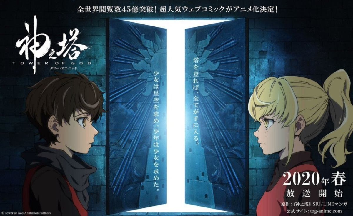 Featured image for Tower of God [Telecom Animation Film] [SPR '20]