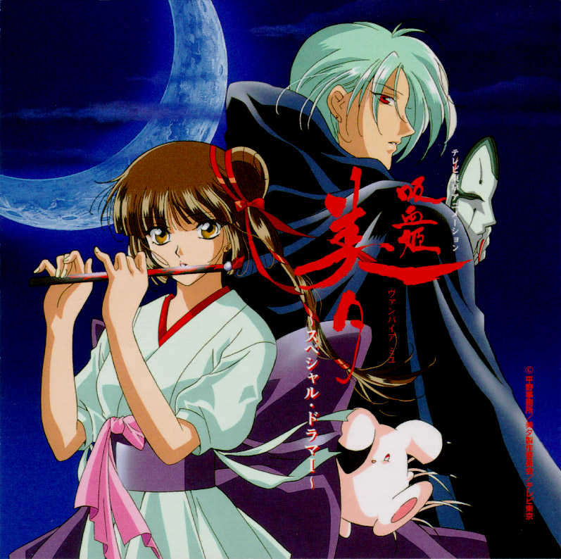 Featured image for The Queer Blood Ties of Vampire Princess Miyu