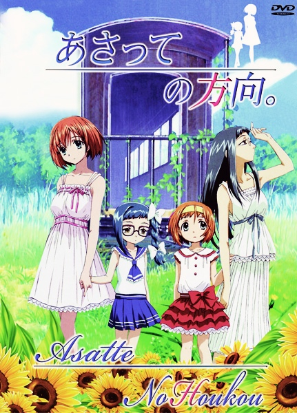 Featured image for Coming of age in Asatte no Houkou