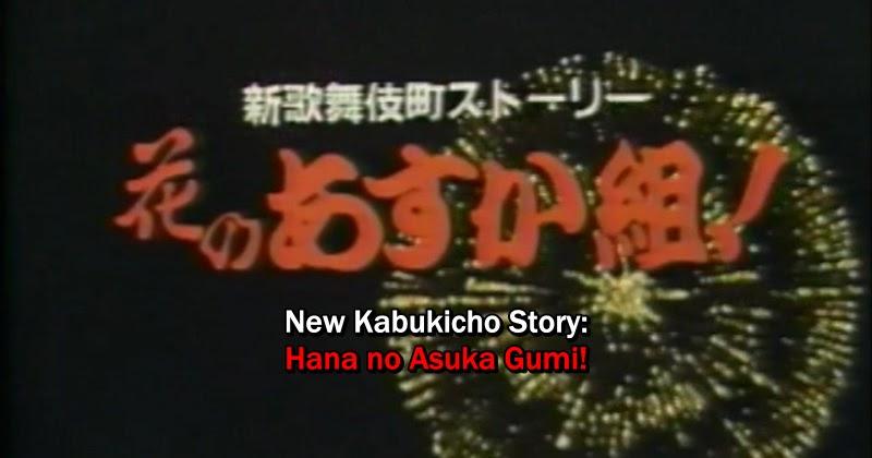 Featured image for Hana no Asuka Gumi (1987)