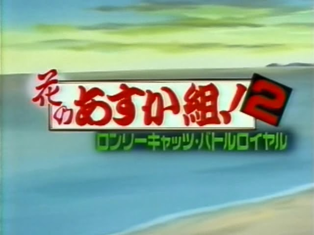 Featured image for Hana no Asuka Gumi 2 (English Subbed)