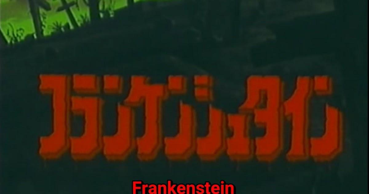 Featured image for Kyoufu Densetsu - Kaiki! Frankenstein (1981)
