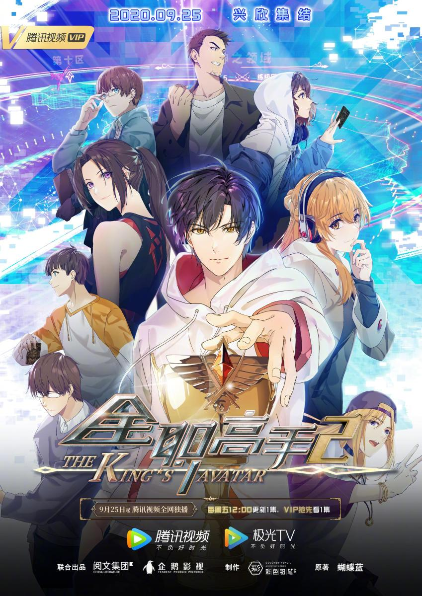 Featured image for The King's Avatar Season 2 Episode 1 First Impression Review