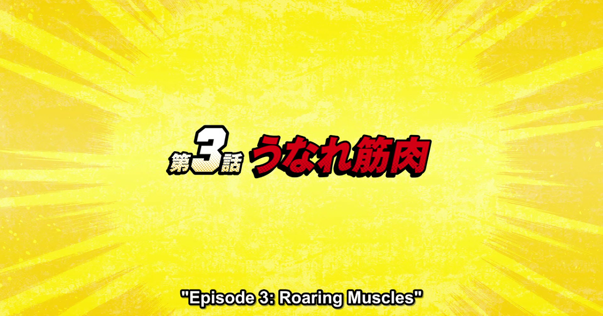 Featured image for My Hero Academia Season 1, Episode 3: Roaring Muscles Review
