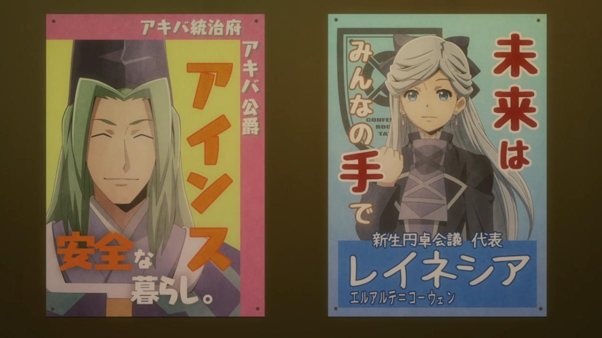 Featured image for A Fateful Election – Log Horizon Entaku Houkai Episode 3 x 4 Review