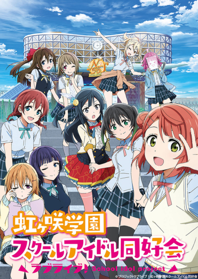 Featured image for Eminently Relatable: Love Live! Nijigasaki High School Idol Club