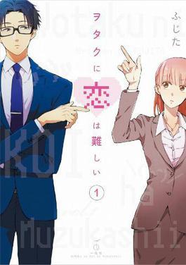Featured image for Wotaku ni Koi wa Muzukashii