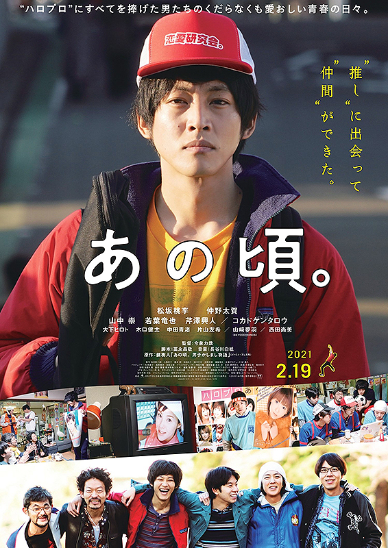 Featured image for The Murders of Oiso, In Those Days, Liar x Liar, The Pledge to Megumi, Shin Dekotora no Shu: Eagle Japanese Film Trailers