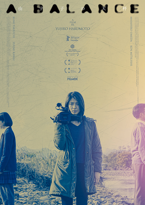 Featured image for Japanese Films at the Berlin International Film Festival 2021