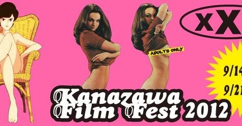Featured image for Kanazawa Film Festival 2012