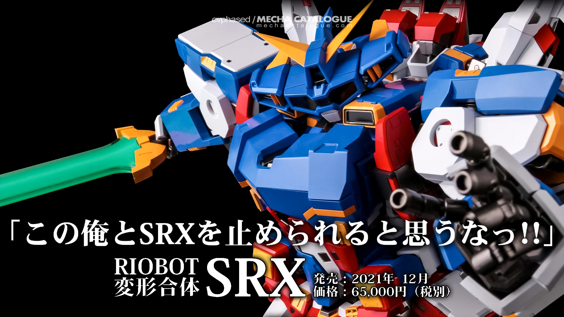 Featured image for The Ultimate RIOBOT Set! RIOBOT SRX