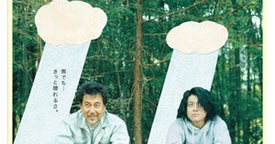 Featured image for NIPPON CONNECTION '12 REVIEW: The Woodsman and the Rain