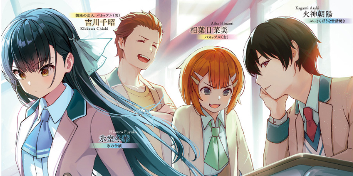 Featured image for Tentai Books Licenses How to Melt the Ice Queen's Heart
