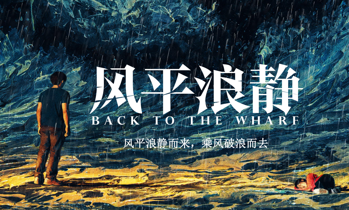 Featured image for Back to the Wharf (风平浪静, Li Xiaofeng, 2020)