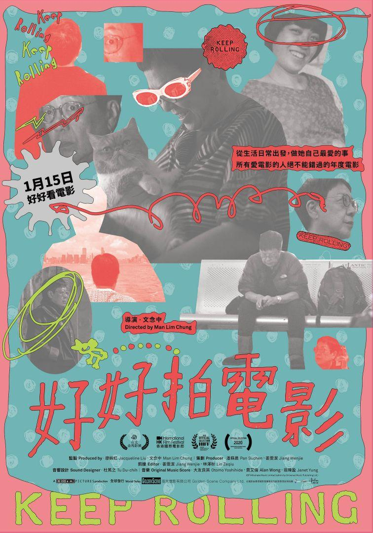 Featured image for Keep Rolling 好好拍電影 Dir: Man Lim Chung (2020) [Osaka Asian Film Festival 2021]