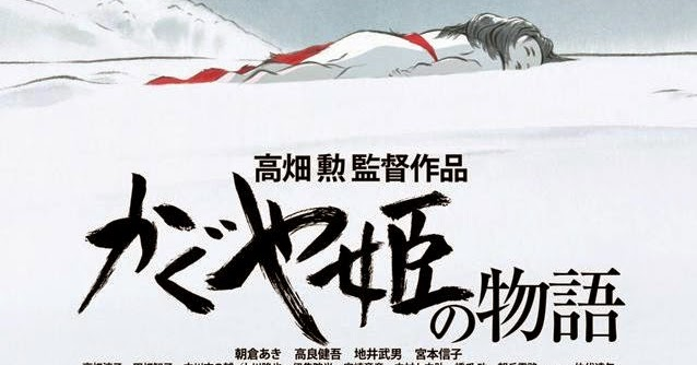Featured image for The Tale of Princess Kaguya (Review)