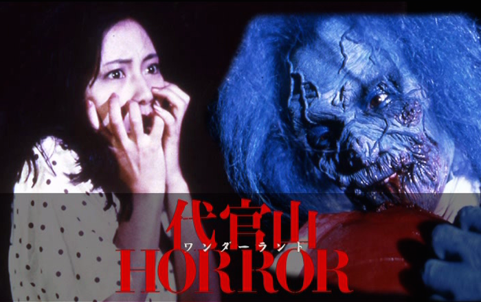Featured image for From the V-Cinema Vault: Daikanyama Horror