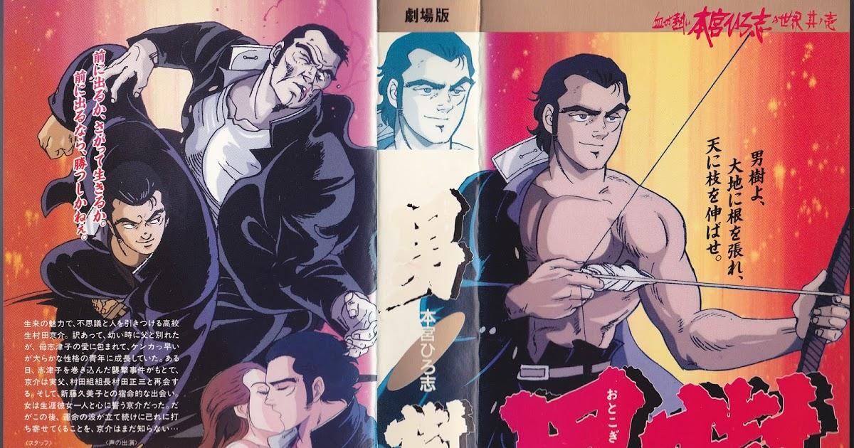Featured image for Otokogi OVA (1990) Volume 1 ( VHS-RAW ) [GnK-Rip]