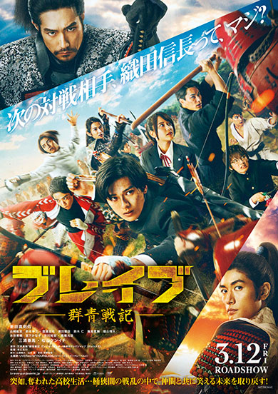Featured image for Let's Time-Travel – Brave: Gunjou Senki Movie Review