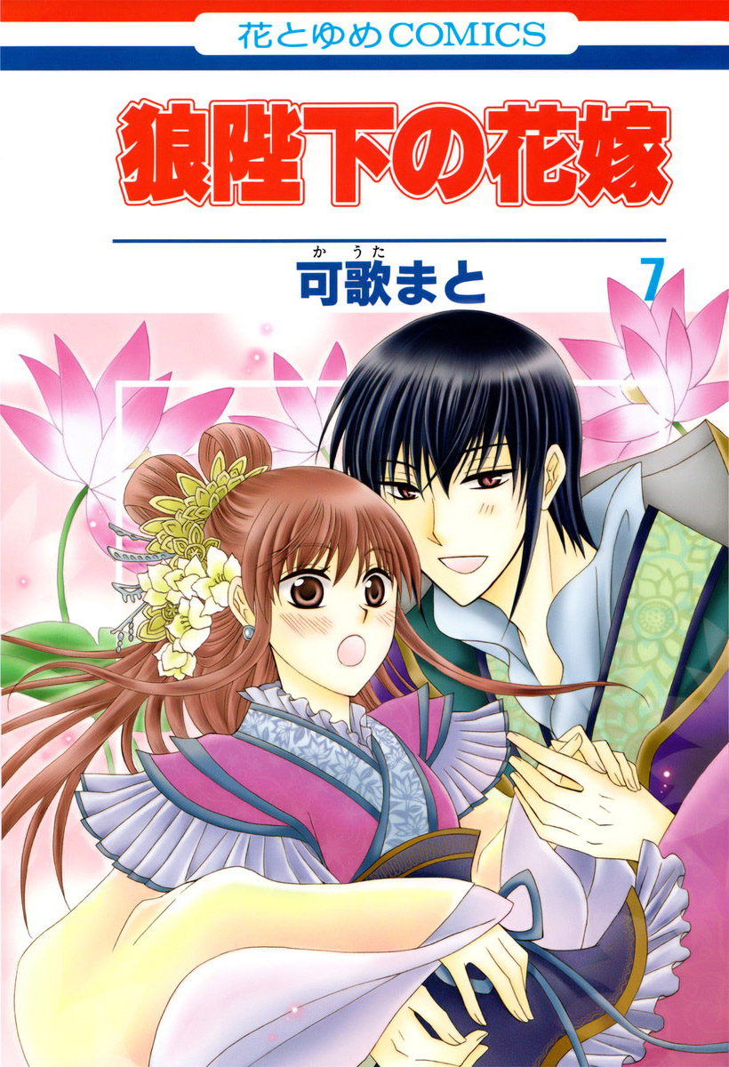 Featured image for Manga Minute: Ookami-Heika no Hanayame