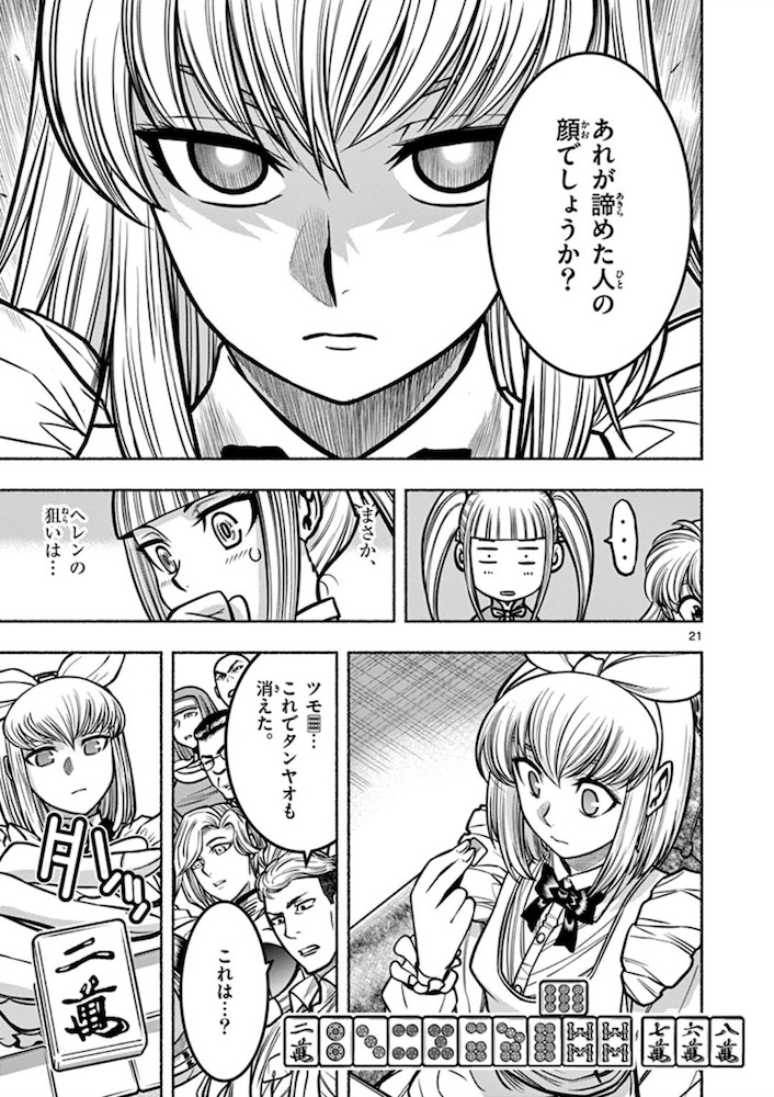 Featured image for Helen Keller's Impeccable Riichi Defense: Greatest M ~Mahjong Tournament of Eminent Figures~