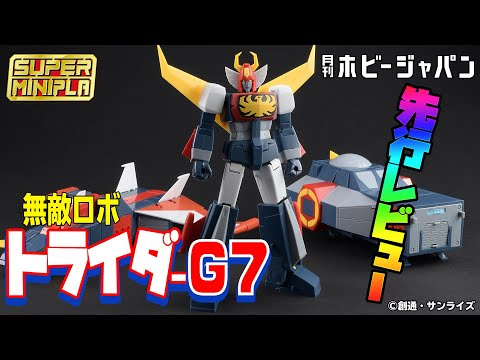 Featured image for Sneak Preview: Super Minipla Trider G7