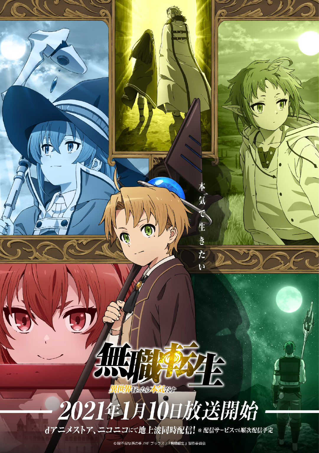 Featured image for Mushoku Tensei, Jobless Reincarnation (First Cour): Not the First, but possibly The Best