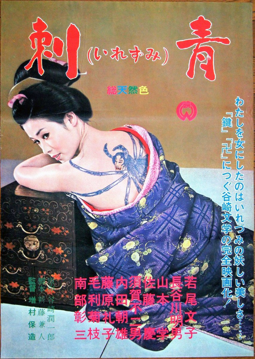 "Featured image for Arrow Video to Release ""Irezumi"" by Yasuzo Masumura!"