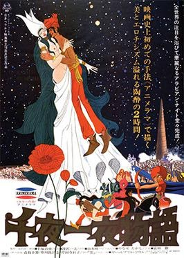 Featured image for The Story of Animerama: A Thousand and One Nights