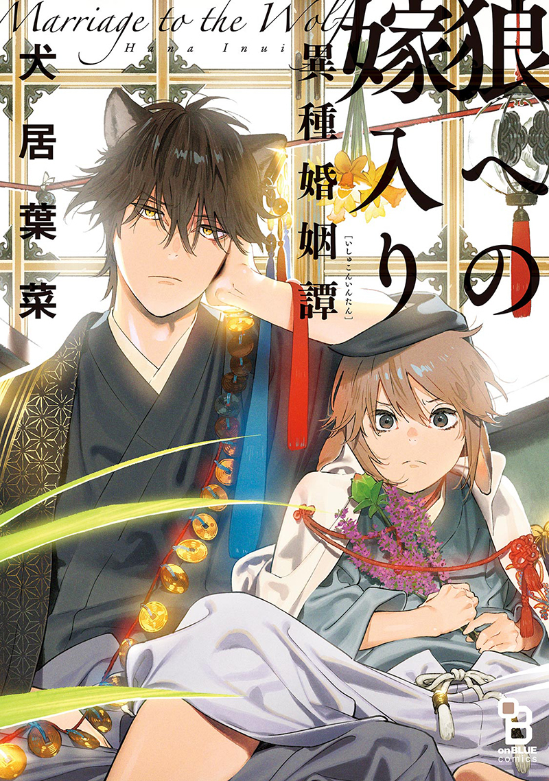 Featured image for Marriage to the Wolf: The Tale of an Inter-species Union – by Hana Inui